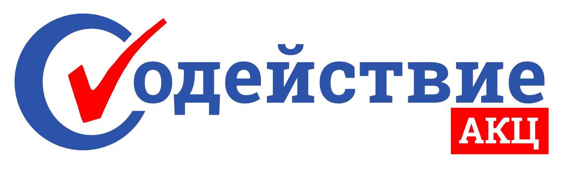 Содействие - Аудиторский Центр - Уфа